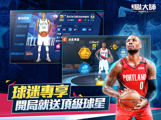 NBA大師 Mobile screenshot 16