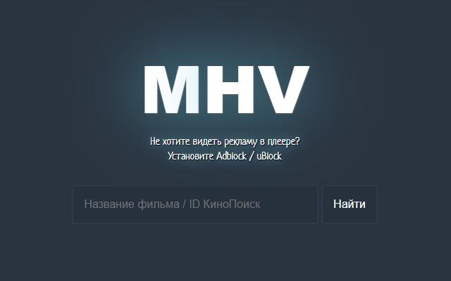 Поиск фильмов по названию в MHV