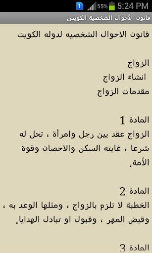 قانون الأحوال الشخصية الكويتى