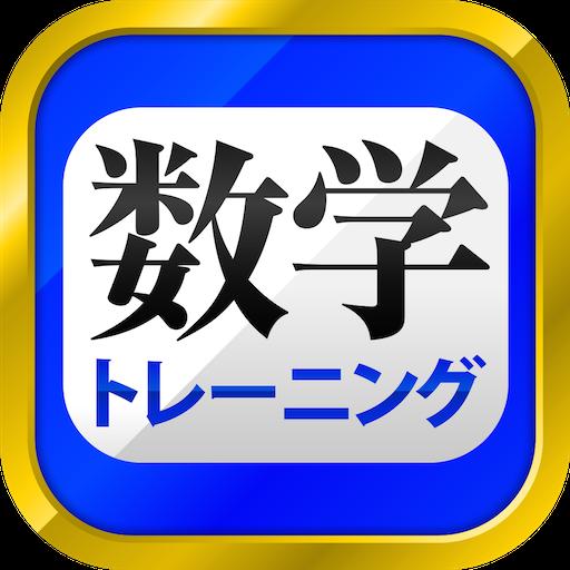 教育の中学数学トレーニング(中学生の数学、検定、計算勉強アプリ) LOGO-記事Game