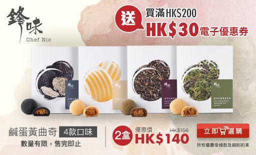 鋒味鹹蛋黃曲奇_760_460.jpg
