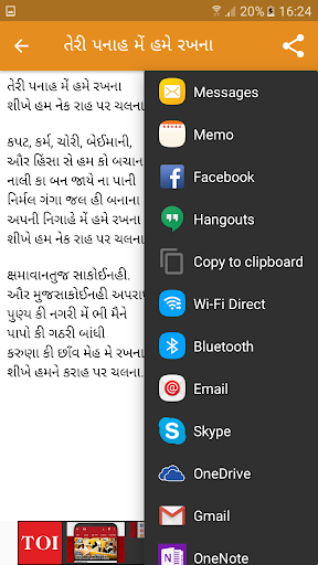 Gujarati Prarthana - Prayer Lyrics by magic Apps (Google