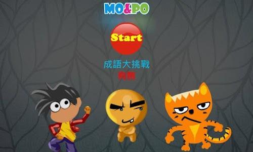 有無成語大挑戰 screenshot 8