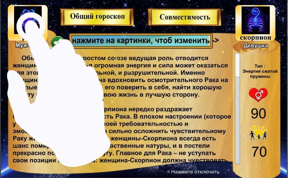 гороскоп совместимость водолей любовный