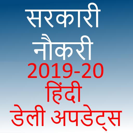 sarkari Naukri govt Job hindi - Apps on Google Play