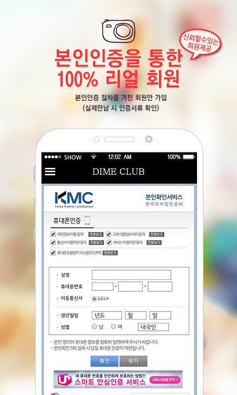 리얼 소개팅 ♥ 커플매니저 소개팅 (소개팅앱 미팅앱)- screenshot