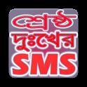 শ্রেষ্ঠ দুঃখের এসএমএস - Bangla Dukher SMS 2018 icon
