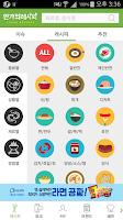 Screenshot of 요리백과 - 만개의 레시피