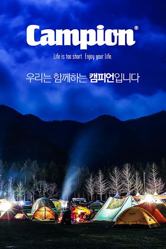 캠피언 CAMPION - 캠핑동호회