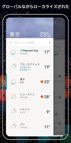 AccuWeather: 天気レーダーによる正確な毎日の予報や春のニュースをお届けする天気情報アプリのおすすめ画像5