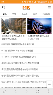 매일경제 Mobile- screenshot thumbnail