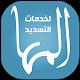 المها Download for PC Windows 10/8/7