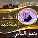 أناشيد الشيخ منصور السالمي بدون نت icon