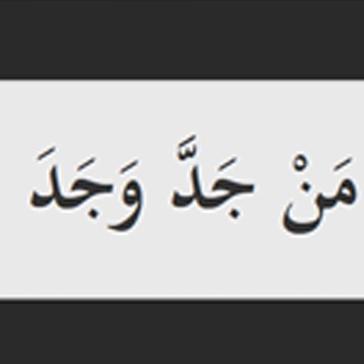 Kata Bijak Islami Arab Nusagates