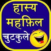 Hasya Mehfil Chutkule