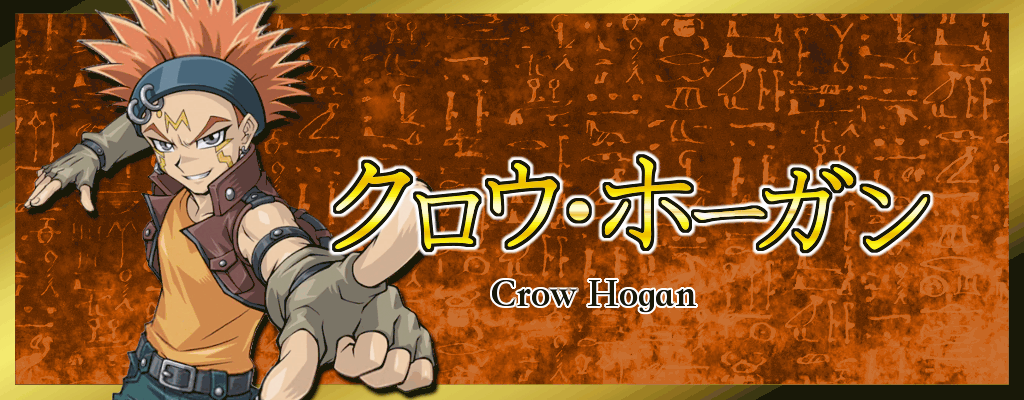 クロウ・ホーガン