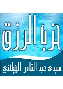 حزب الرزق لسيدى عبد القادر الجيلاني قدس الله سره - náhled