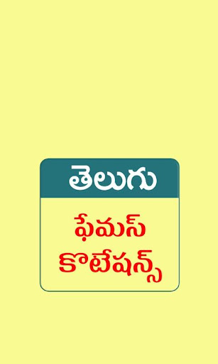 Telugu Quotations Telugu Quotes Apk Download Apkpureco