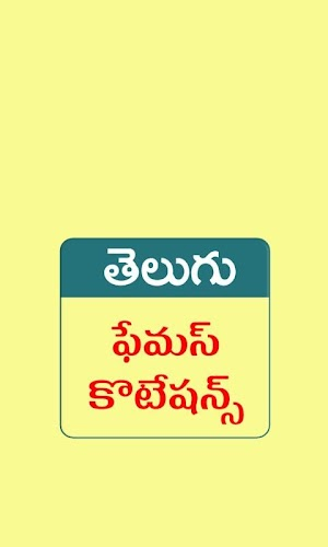 Download Telugu Quotations Telugu Quotes Apk Latest Version App By