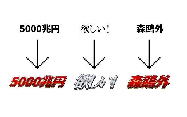 5000 trillion yen Converter