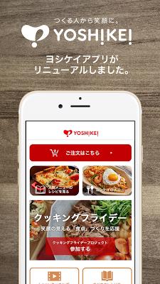ヨシケイ - screenshot