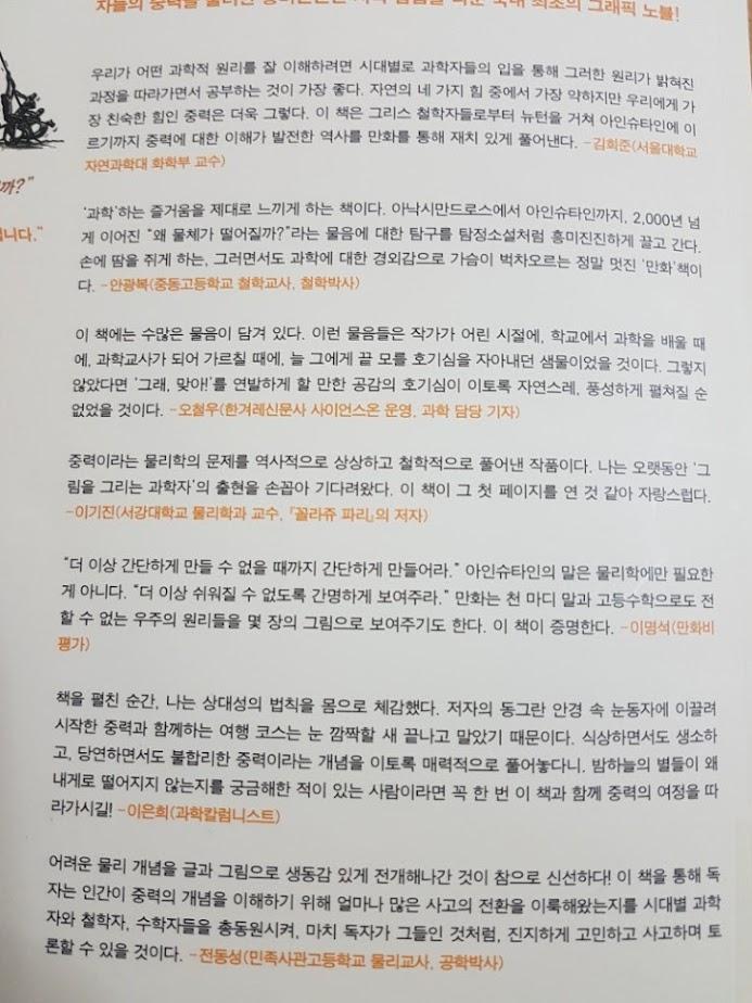 어메이징 그래비티