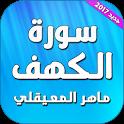 سورة الكهف بصوت ماهر المعيقلي بدون نت icon