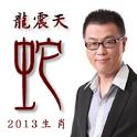 龍震天蛇年生肖運程 icon
