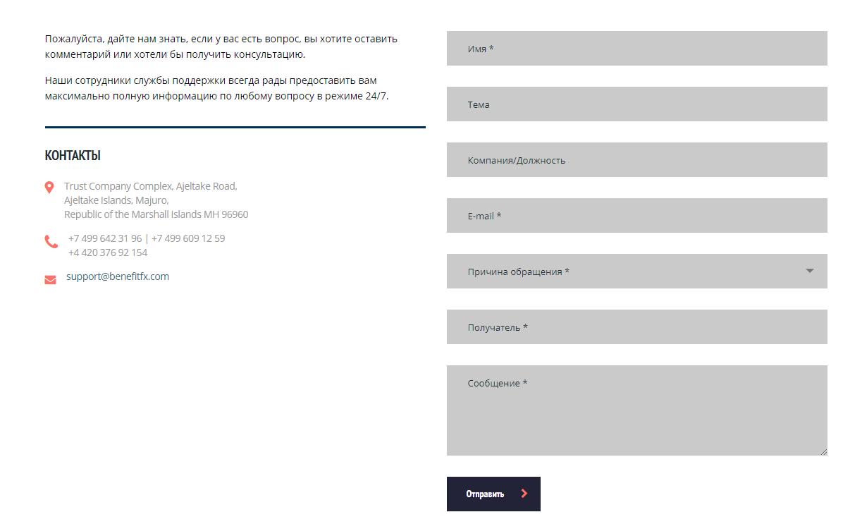 Брокер BenefitFX: обзор торговых предложений и отзывы клиентов