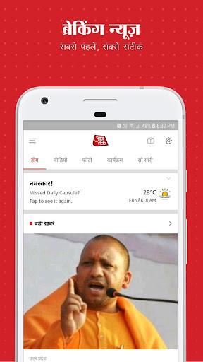 Aaj Tak Live TV News screenshot 3