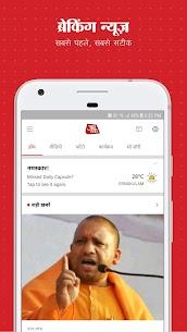 Aaj Tak Live TV News – Latest Hindi India News App 3
