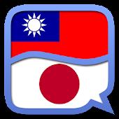 一起日文翻譯 - Google Play Android 應用程式