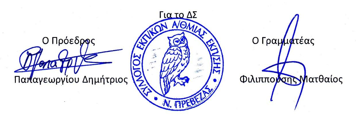 ΥΠΟΓΡΑΦΕΣ ΔΣ 2016_2018.jpg