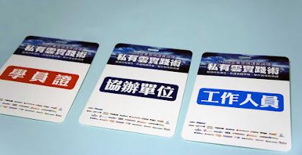 Photo: 公版式識別證(不印資料)~會後可回收再用