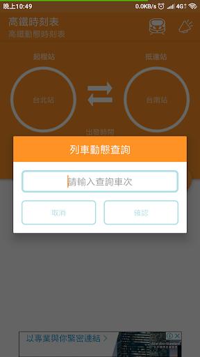 高鐵動態時刻表, 高鐵時刻表, 列車動態查詢, 列車車次查詢 screenshot 3
