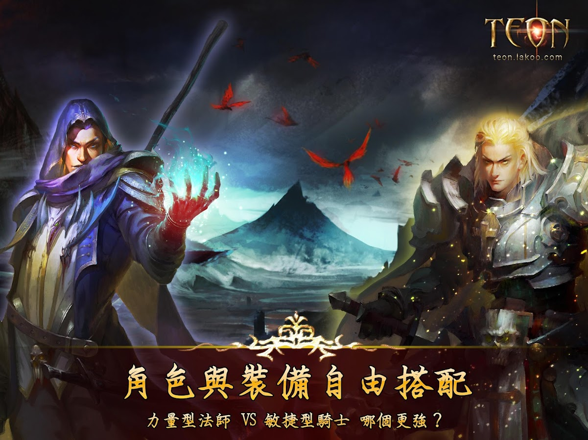 Teon - 中文版- screenshot