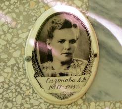 Photo: Сазонова А.М. 1917-1957