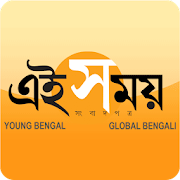 App Ei Samay - Bengali News Paper APK for Windows Phone