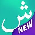 Arabic Memorizer: Read and write in Arabic icon