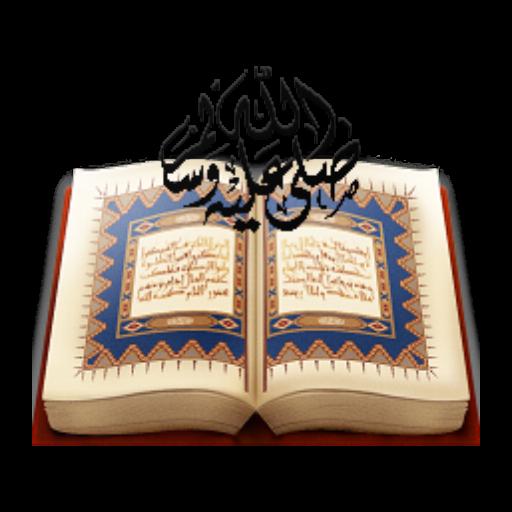 Quran Read Listen