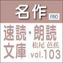 名作速読朗読文庫古典vol.103 奥の細道-読上機能付き icon