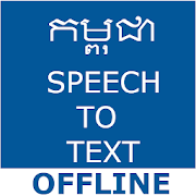 Khmer Speech To Text Converter