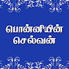 Kalki's Historical Novel - Ponniyin Selvan (Tamil) APK
