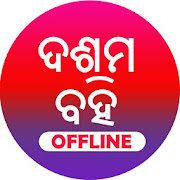 ODISHA 10TH ALL BOOKS OFFLINE HSCE