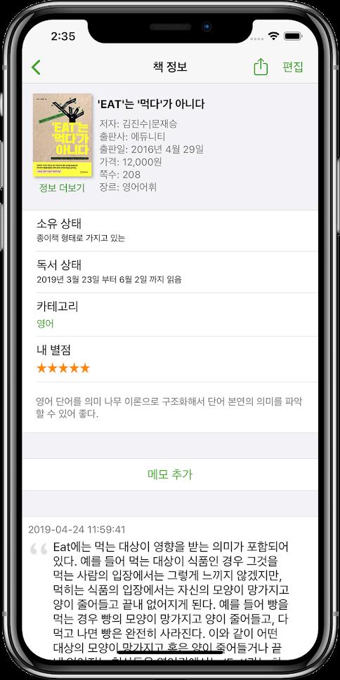 북트리 도서관리앱 책 정보