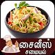 chinese samayal tamil apk