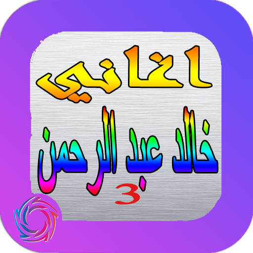 Khaled Abdulrahman (app)