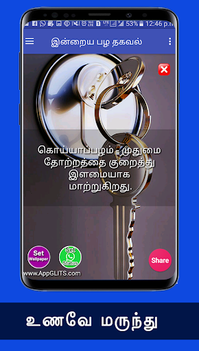 All Fruit Name And Its Benefits In Tamil Daily App 3.0.1 screenshots 4