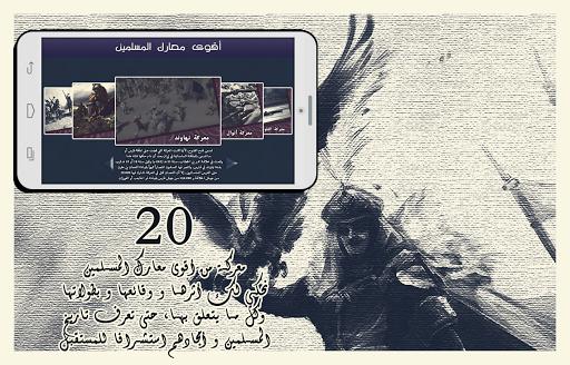 أقوى معارك المسلمين - بدون نت