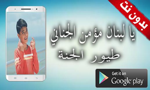 يا لبنان مؤمن الجناني طيور الجنة بدون نت - náhled